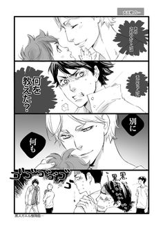 「【HQ!!】ちびひな!02」/「ヒロイ」の漫画 [pixiv]