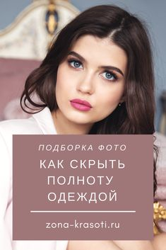 Полные #девушки и #мода: как скрыть пышные формы одеждой. Подборка фото и полезные #советы на русском языке