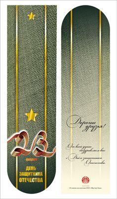 Вырубная  открытка 23 февраля