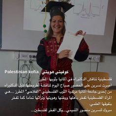 فلسطيني وفتخر