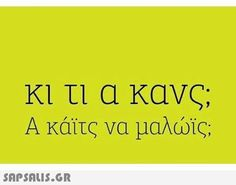 Funny Greek, Greek Quotes, Just In Case, Funny Quotes, Jokes, Humor, Funny Phrases, Husky Jokes, Funny Qoutes