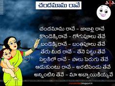 chandamama raave telugu rhyme చందమామ రావే.....