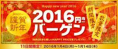 2,016円均一バーゲン IMAGE