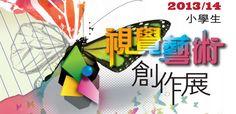 香港小學生視覺藝術創作展2014 [27/6-21/7/2014] - Kids Must 親子資訊@香港2014