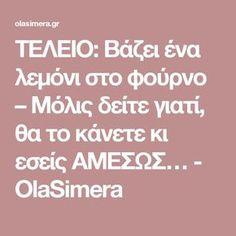 ΤΕΛΕΙΟ: Βάζει ένα λεμόνι στο φούρνο – Μόλις δείτε γιατί, θα το κάνετε κι εσείς ΑΜΕΣΩΣ… - OlaSimera