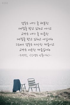 클리앙 > 사진게시판 3 페이지 Wise Quotes, Famous Quotes, Inspirational Quotes, Korean Quotes, Korean Words, Deep Thinking, Korean Language, Peace Of Mind, Quotations