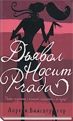 Книга Дьявол носит Prada на ReadRate.com