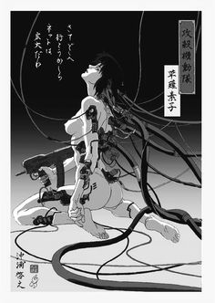 Ghost in the Shell  http://www.megalextoria.com/wordpress/index.php/category/anime/