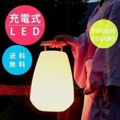 懐中電灯代わりにオススメの充電式コードレス照明。イリスガーデンライト「ベッセル」和にも似合う木製の持ち手がオシャレ。リモコン付。 Japanese Garden Style, Garden Styles, Color, Colour, Colors