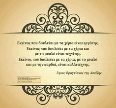 Most Beautiful People, Greek Quotes, How To Know, We The People, Compassion, Appreciation, Inspirational Quotes, Thoughts, Cards
