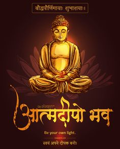 Buddha Purnima - A Quote from Buddha Charita and more - ReSanskrit Sanskrit Quotes, Sanskrit Mantra, Sanskrit Tattoo, Gita Quotes, Vedic Mantras, Hindu Mantras, Sanskrit Words, Swami Vivekananda Wallpapers, Buddha Quotes Life