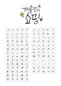 가을 캘리그라피 조합7 (GIONE) Korean Fonts, Korean Phrases, Korean Words Learning, Korean Language Learning, Korean Names Generator, Korean Handwriting, Hangul Alphabet, Learn Korean Alphabet, Korean Letters
