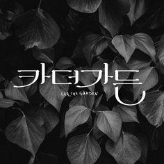 Creative Typography Design, Typo Design, Lettering Design, Typography Letters, Typography Logo, Text Layout, Graphic Design Inspiration, Editorial Design, Korean Logo