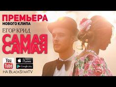 Егор Крид — Самая Самая (Премьера клипа, 2014) | jovideo - видео портал