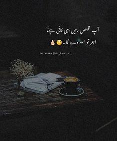 Love Poetry Images, Poetry Quotes In Urdu, Urdu Quotes, Qoutes, Muslim Love Quotes, Quran Quotes Love, Islamic Love Quotes, Soul Poetry, Poetry Feelings