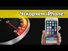 ШОК! Ускоряем Айфон - БАГ iOS 9! - YouTube