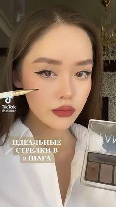 Makeup Tutorial Eyeliner, Makeup Looks Tutorial, Eyeshadow Makeup, Face Makeup, Glowy Makeup, Korean Eye Makeup, Asian Makeup, Edgy Makeup, Eye Makeup Steps