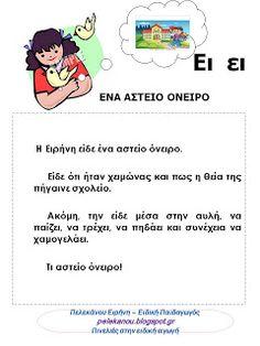 Παιδαγωγικό Υλικό Παρέμβασης με Πινελιές  Ειδικής Αγωγής: Ει _ κείμενο