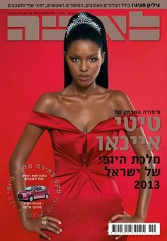 Miss Israel 2013 Yityish (Titi) Aynaw graces the cover of LaIsha magazine.