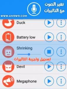 Free Voice Changer   http://www.andwd.com/android-apps/free-voice-changer.html
