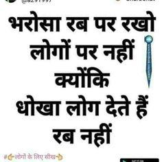 Islamic Dua, Islamic World, Islamic Quotes, Hindi Qoutes, Ganesh Images, Ahmedabad, Karma, Allah, God