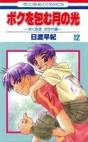 Shoujo, Baseball Cards, Anime, Fictional Characters, Cartoon Movies, Anime Music, Fantasy Characters, Animation, Anime Shows
