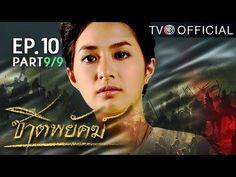 ชาตพยคฆ ChatPayak EP.10 ตอนท 9/9 | 18-04-59 | TV3 Official via ยอดนยมในขณะน - ประเทศไทย http://www.youtube.com/watch?v=5ovt7scWtDU