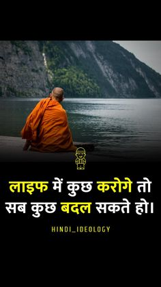 Goal Quotes, Attitude Quotes, Life Quotes, Short Quotes, Hindi Quotes, Motivational Status, Inspirational Quotes, Psychology Books, Knowledge Quotes