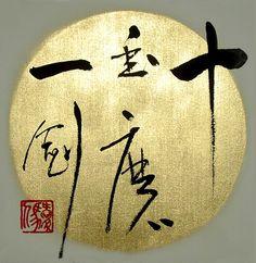 SHODOU - JAPANESE CALLIGRAPHY by PARTESOTTI FILIPPO, via Behance