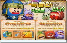 넥슨 군단, 설맞이 이벤트 총출동! - 게임톡