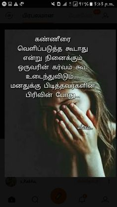 Sad Quotes, Life Quotes, Inspirational Quotes, New Chapter Quotes, Missing Someone Quotes, Tamil Love Quotes, Sad Love, Picture Quotes, Lyrics
