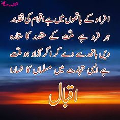 1000 images about allama iqbal on pinterest poetry