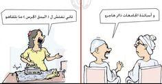 كاريكاتير صحيفة الراكوبة (السودان)  يوم الثلاثاء 3 مارس 2015  ComicArabia.com  #كاريكاتير
