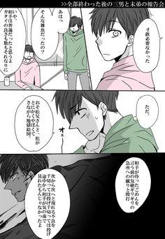 「腸煮えくり返ってるから【腐】」/「水無月」の漫画 [pixiv]