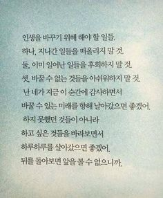 Wise Quotes, Famous Quotes, Motivational Quotes, Inspirational Quotes, Korean Words Learning, Korean Language Learning, Learn Basic Korean, Korea Quotes, Korean Text