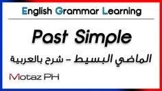 ✔✔ Past Simple  - تعلم اللغة الانجليزية - الماضي البسيط - YouTube