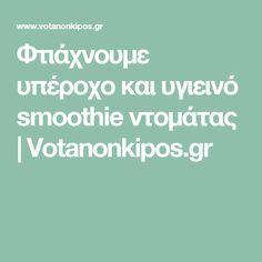 Φτιάχνουμε υπέροχο και υγιεινό smoothie ντομάτας | Votanonkipos.gr