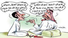 كاريكاتير - عبدالله المرزوق (السعودية)  يوم الإثنين 16 مارس 2015  ComicArabia.com  #كاريكاتير