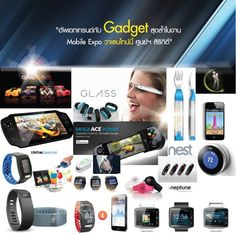 gadget mobile expo