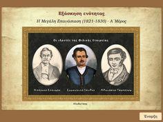 Η Μεγάλη Επανάσταση (1821-1830) Greek History, Greece, Saints, Education, Cover, Books, Movie Posters, Greece Country, Libros
