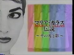 マリア・カラス 伝説~その光と影~  the legend of Maria Callas   (Image quality is good)