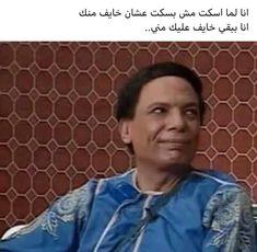 Arabic Funny, Funny Arabic Quotes, Funny Quotes, Sailor Moon Funny, Funny Love Jokes, Men Casual, Comics, Memes, Paper Quilling Tutorial