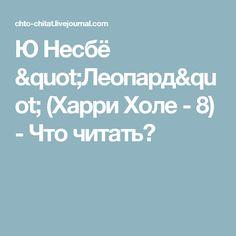 """Ю Несбё """"Леопард"""" (Харри Холе - 8) - Что читать?"""