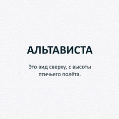 Мої закладки New Words, Cool Words, Teen Dictionary, Word Meaning, Russian Language, Self Development, Good To Know, Definitions, Vocabulary