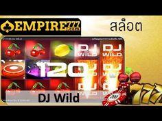 ★★★ Empire777|สล็อต|สล็อตผ่านคอมและมือถือ ★★★ เกม DJ Wild 10 เพย์ไลน์ ลิมิตเดิมพัน 12.5 - 5,000  เกมสล็อตที่มาพร้อมกับการเดิมพันแบบมีกลยุทธ์ เลือกได้ว่าจะให้เดิมพันเพิ่มขึ้นหรือลดลง ส่วนตัวกลยุทธ์ช่วยได้ เล่นได้นาน เล่นได้เยอะ ที่สำคัญเกมนี้ Wild เพียบ ทั้งแนวตั้ง ทั้งแนวนอน แถมจ่ายสองทางอีก จ่ายหนักแบบนี้ ลองเลยครับ สมัครสมาชิกฟรี คลิก www.empire777.com