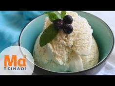South Korea Recipes Accéder au site pour information Greenland Food, Greek Desserts, Greek Cooking, Love Ice Cream, Banana Ice Cream, Make It Simple, Oatmeal, Youtube, Vegan