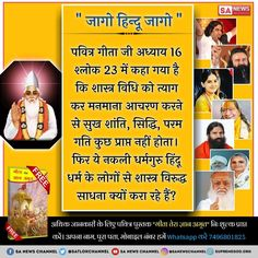 Knowing sadism against scriptures is equal to murder. In Pavitra Geeta ji, only one has been told to worship God. The greedies of the money sitting in the temples have given different spiritual practices of God, which is against the scriptures. Hindi Attitude Quotes, Attitude Quotes For Boys, Spiritual Practices, Spiritual Quotes, Kabir Quotes, Fighting Quotes, Sa News, Gita Quotes, Strong Faith