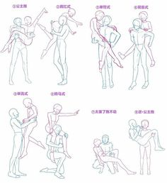 Drawing poses reference posture 29 ideas for 2019 Drawing Couple Poses, Drawing Body Poses, Cute Couple Drawings, Couple Sketch, Female Drawing, Couple Posing, Drawing Techniques, Drawing Tutorials, Art Tutorials