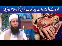 Hakeem Tariq, Duaa Islam, Islamic Messages, Barbie, Husband, King, Youtube, Painting, Art