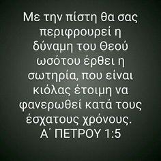 Α Πέτρου 1:5 Greek Quotes, Greek